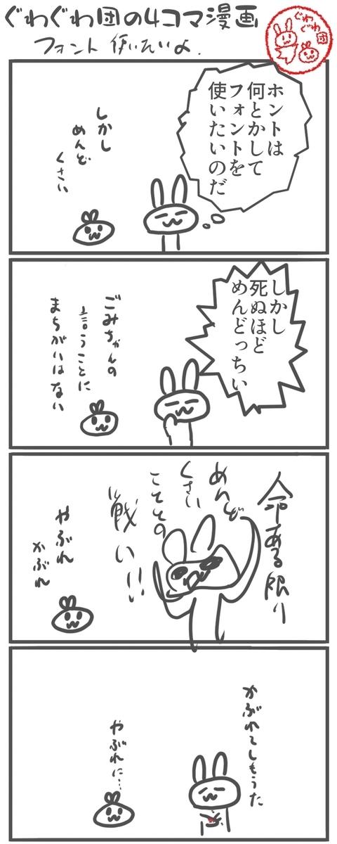 f:id:make_usagi:20210408212355j:plain