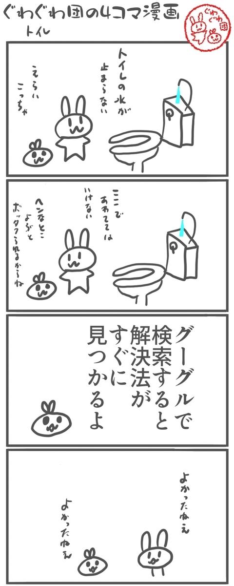 f:id:make_usagi:20210408212538j:plain