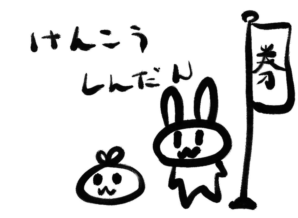 f:id:make_usagi:20210411195737j:plain