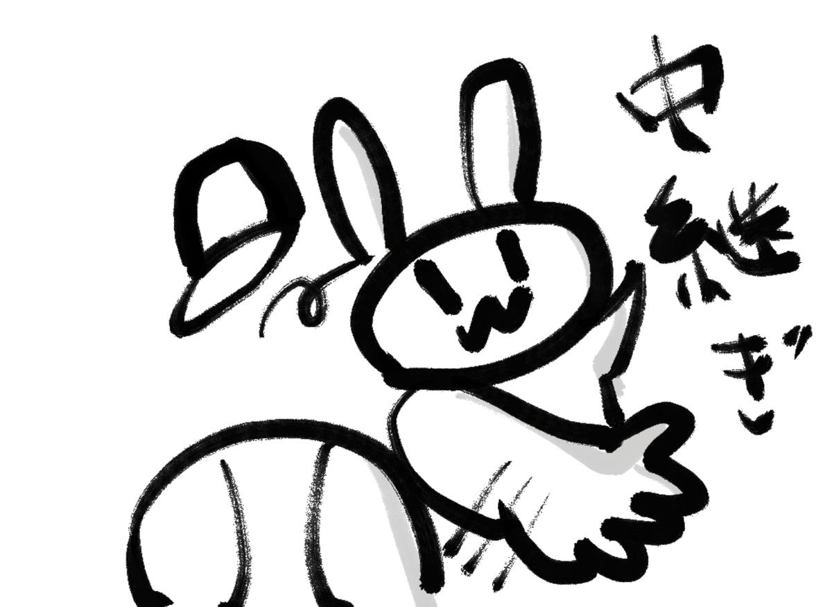 f:id:make_usagi:20210416215613j:plain