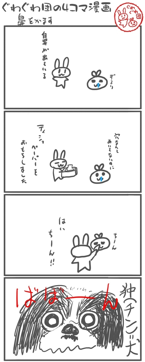 f:id:make_usagi:20210418212356j:plain