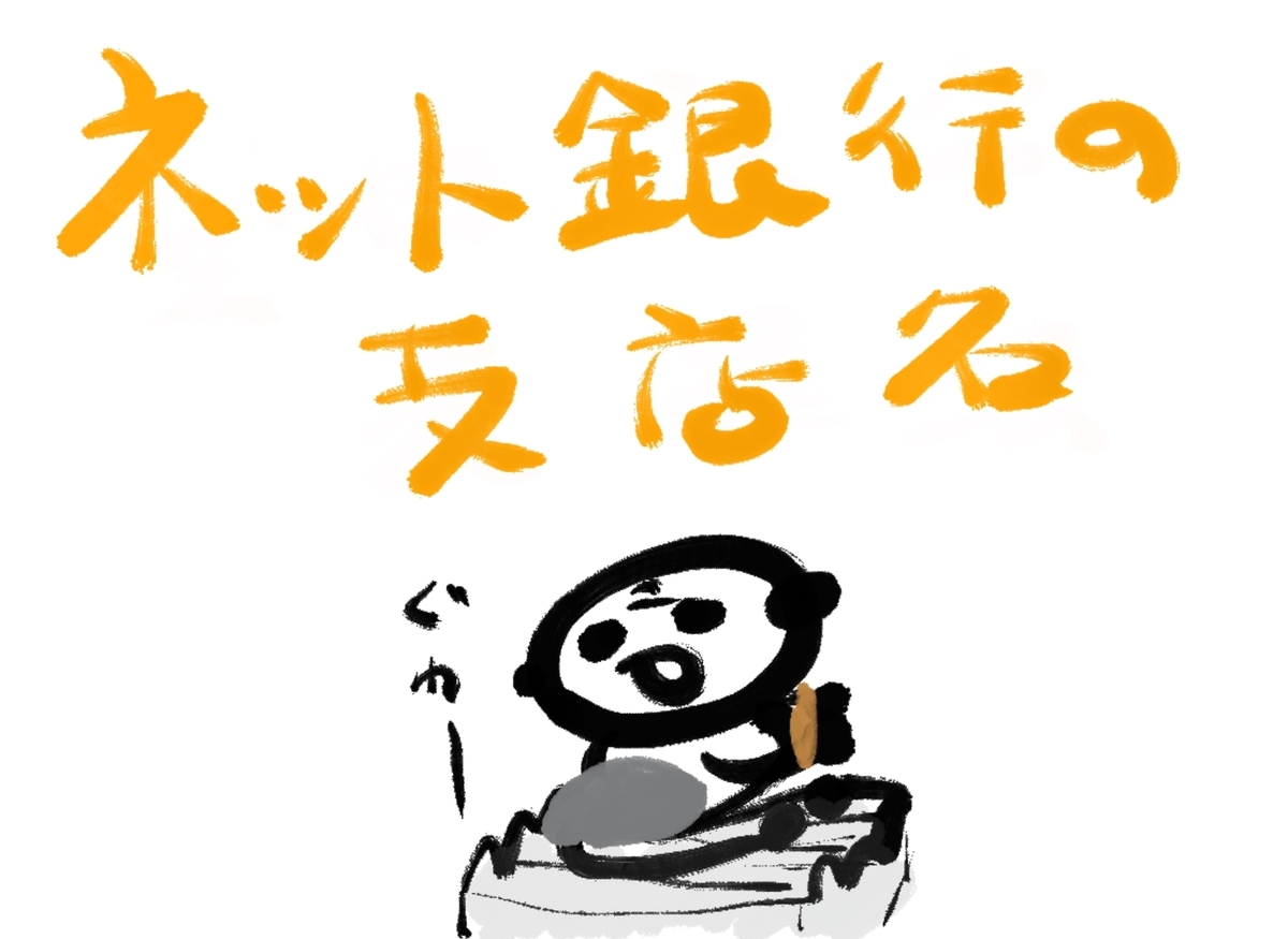 f:id:make_usagi:20210420202219j:plain