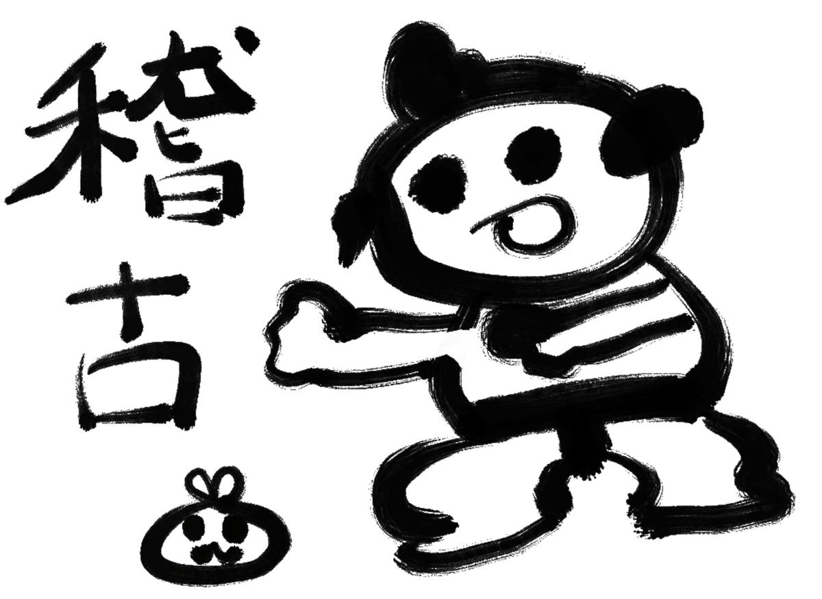 f:id:make_usagi:20210505120355j:plain