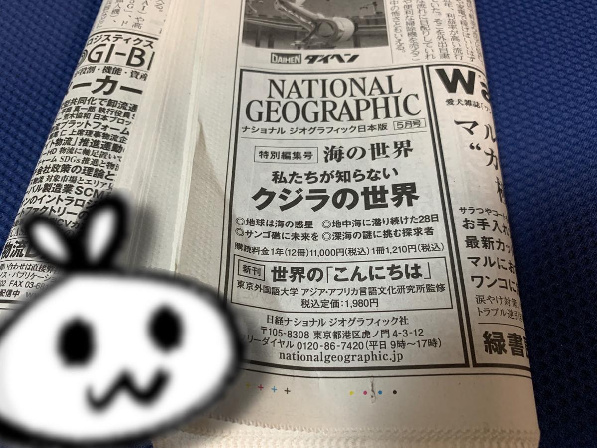 f:id:make_usagi:20210505140712j:plain