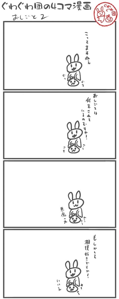 f:id:make_usagi:20210506232012j:plain
