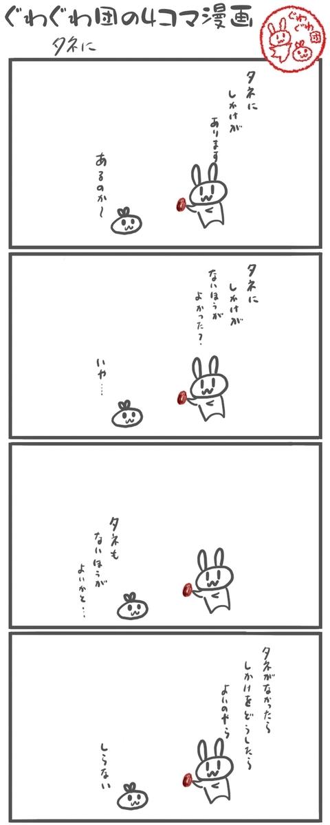 f:id:make_usagi:20210506232104j:plain