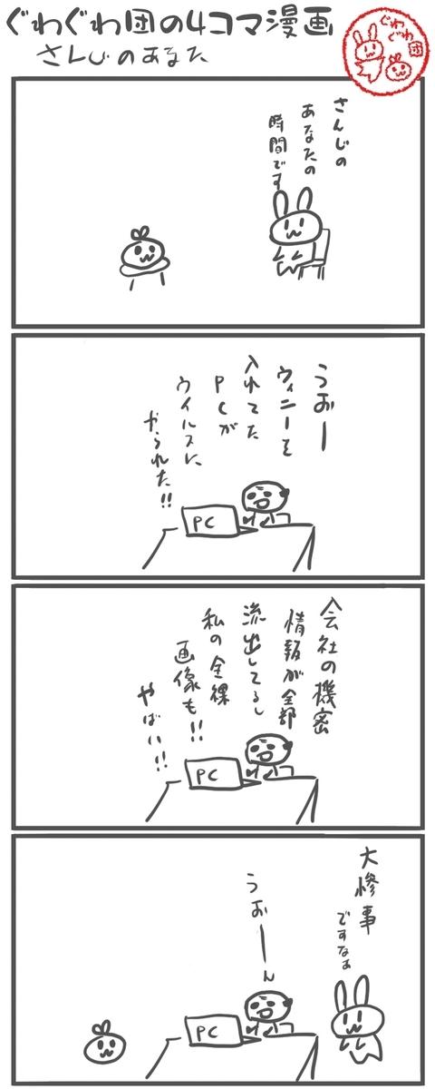 f:id:make_usagi:20210512225122j:plain