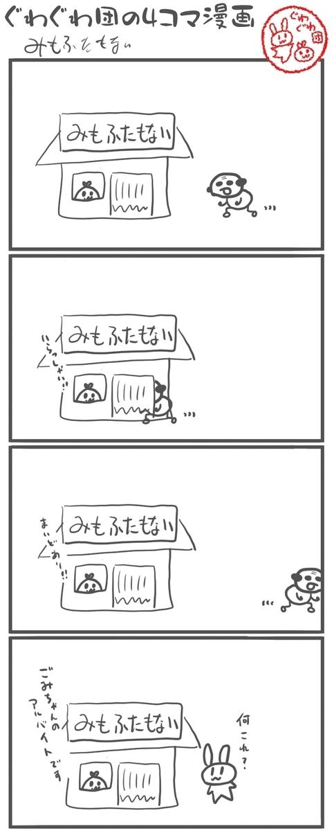 f:id:make_usagi:20210518203009j:plain