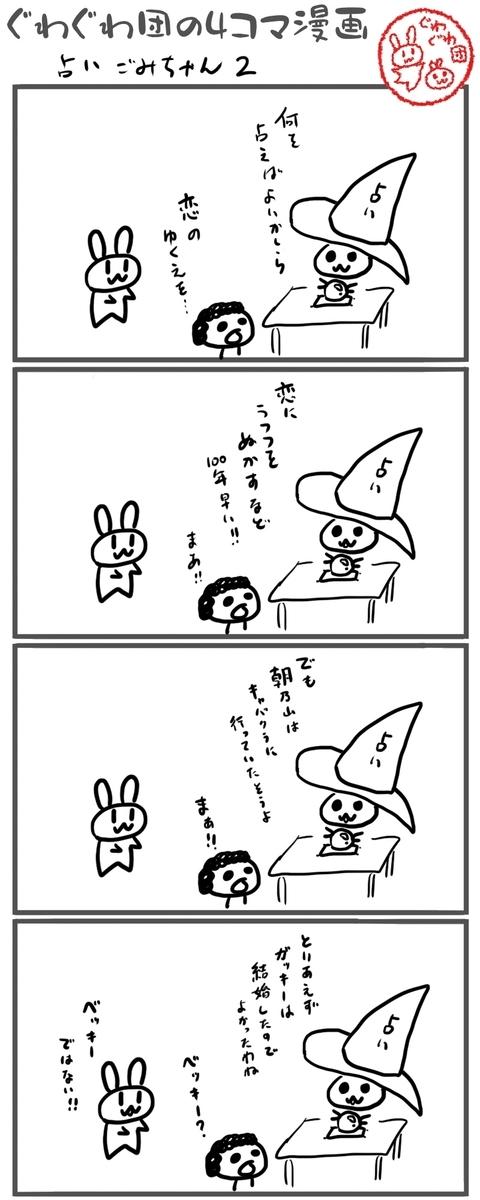f:id:make_usagi:20210522101528j:plain