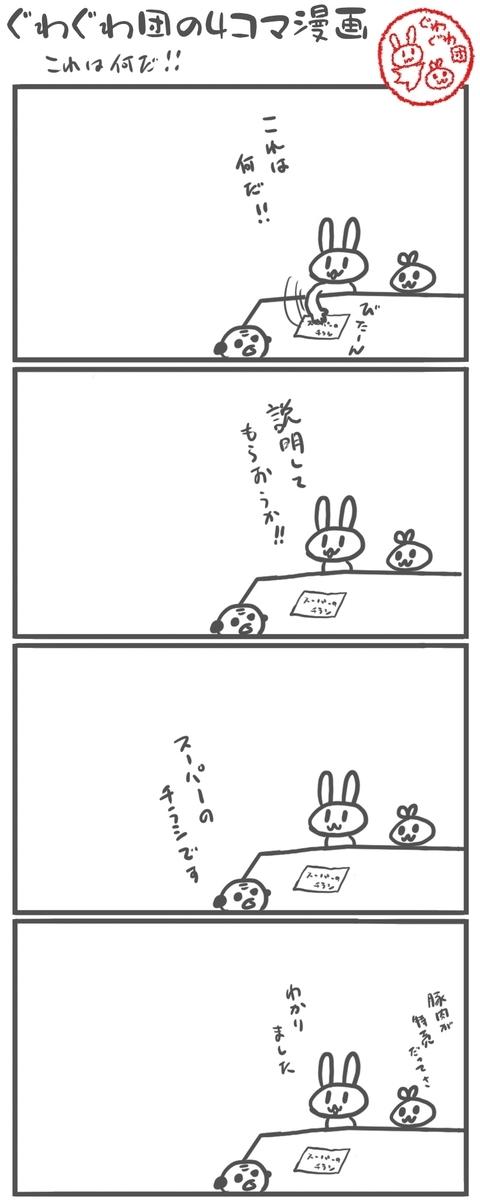 f:id:make_usagi:20210523200518j:plain