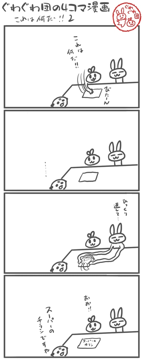 f:id:make_usagi:20210523200648j:plain