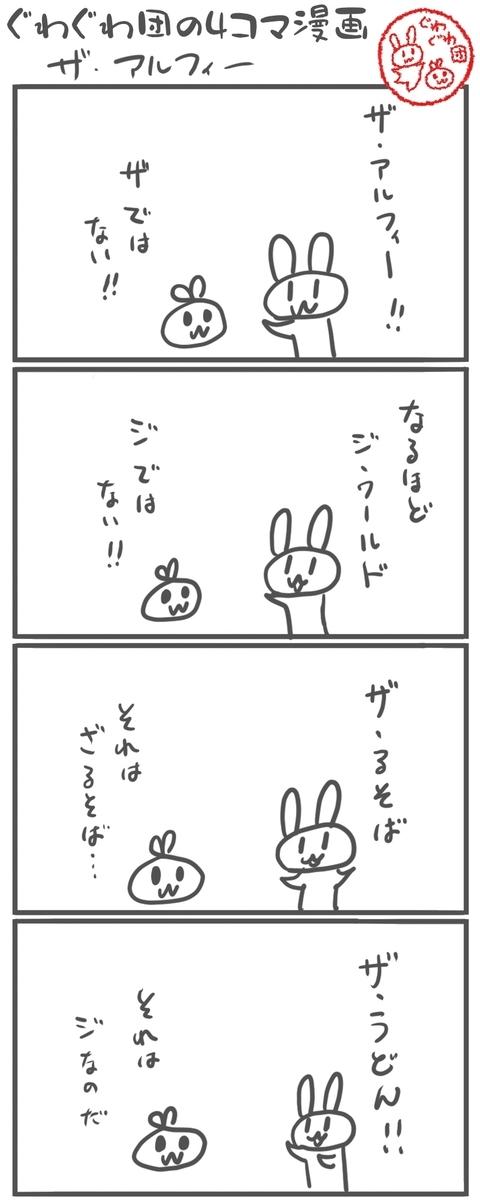 f:id:make_usagi:20210526193957j:plain