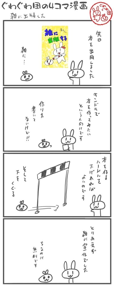 f:id:make_usagi:20210530193149j:plain
