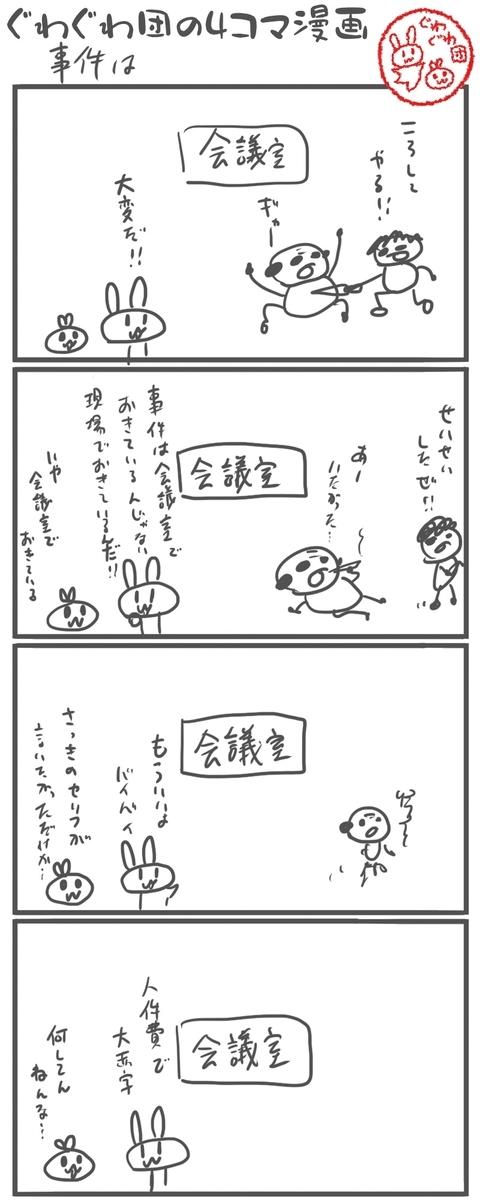 f:id:make_usagi:20210530193326j:plain