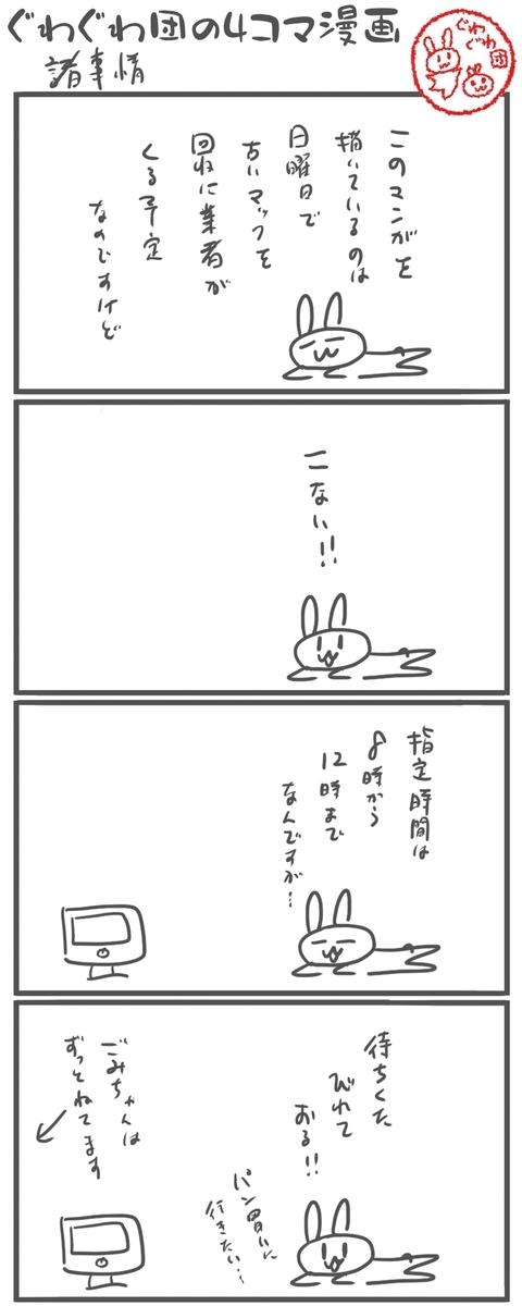 f:id:make_usagi:20210530193547j:plain