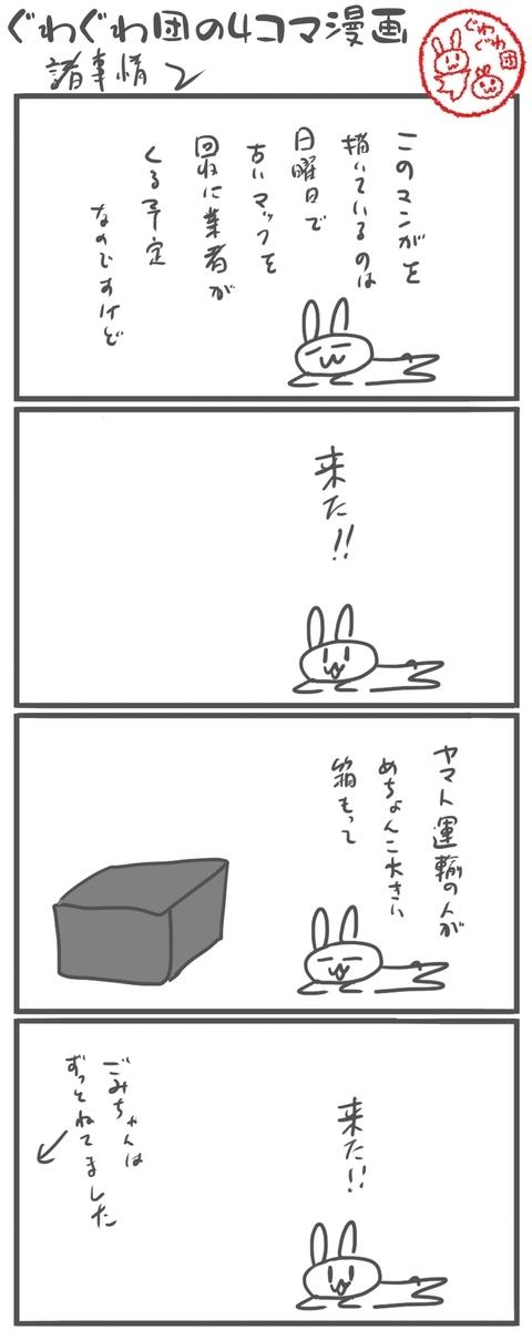 f:id:make_usagi:20210530193749j:plain
