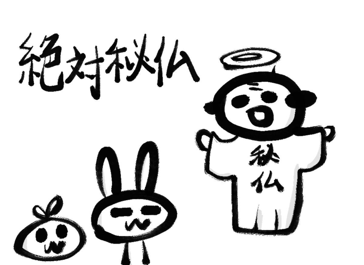 f:id:make_usagi:20210531213722j:plain