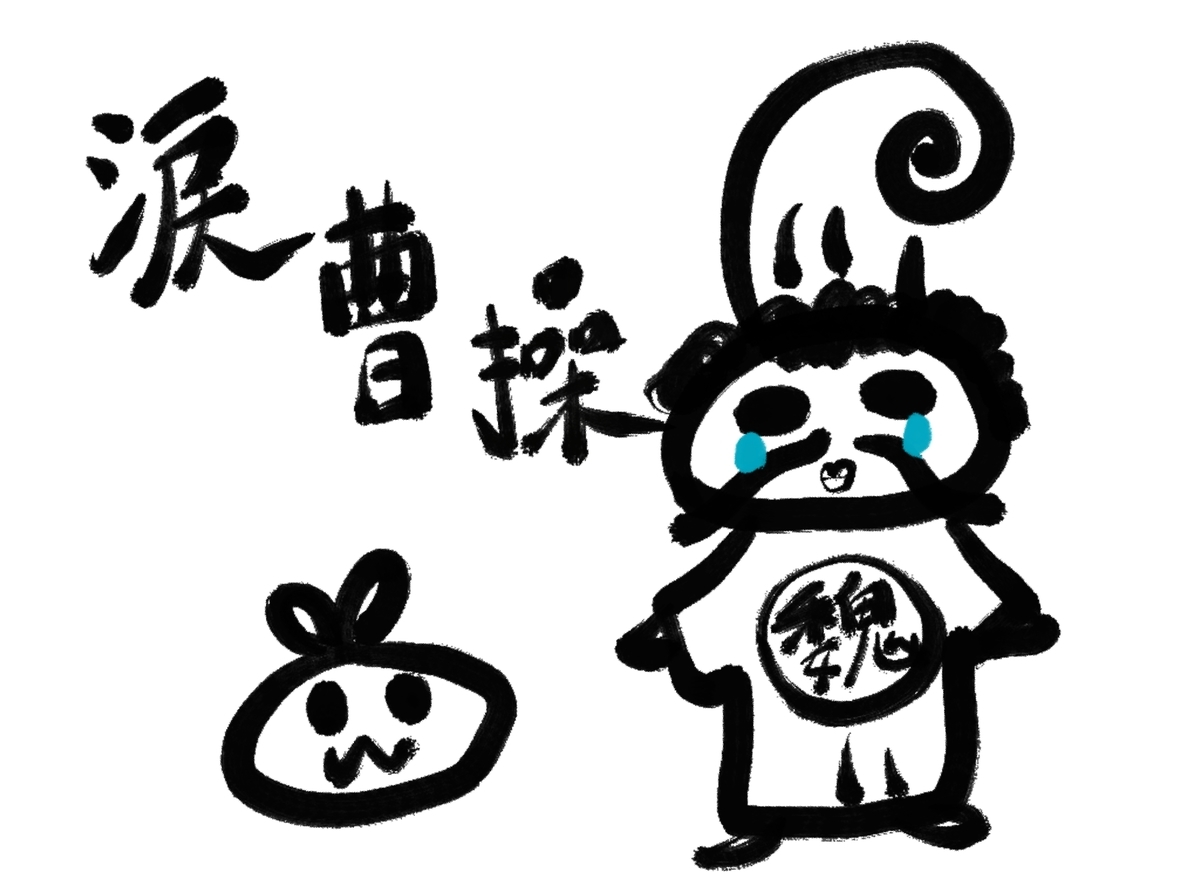 f:id:make_usagi:20210603223545j:plain