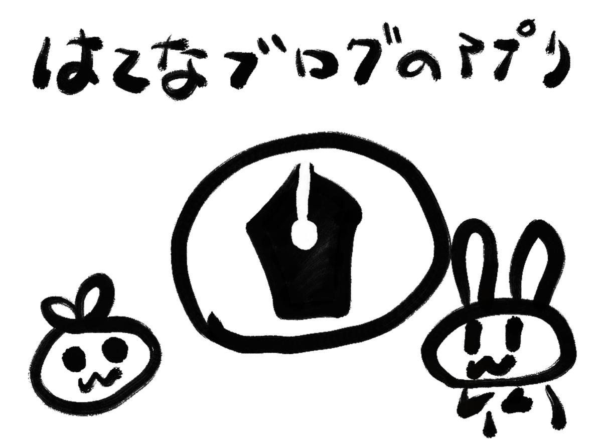 f:id:make_usagi:20210605133836j:plain