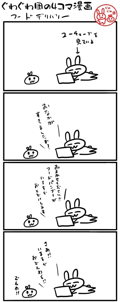 f:id:make_usagi:20210606105819j:plain
