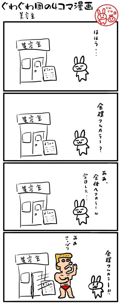 f:id:make_usagi:20210606105948j:plain