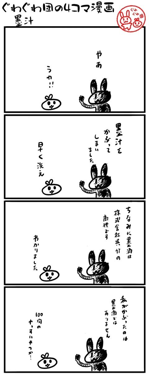 f:id:make_usagi:20210606110056j:plain