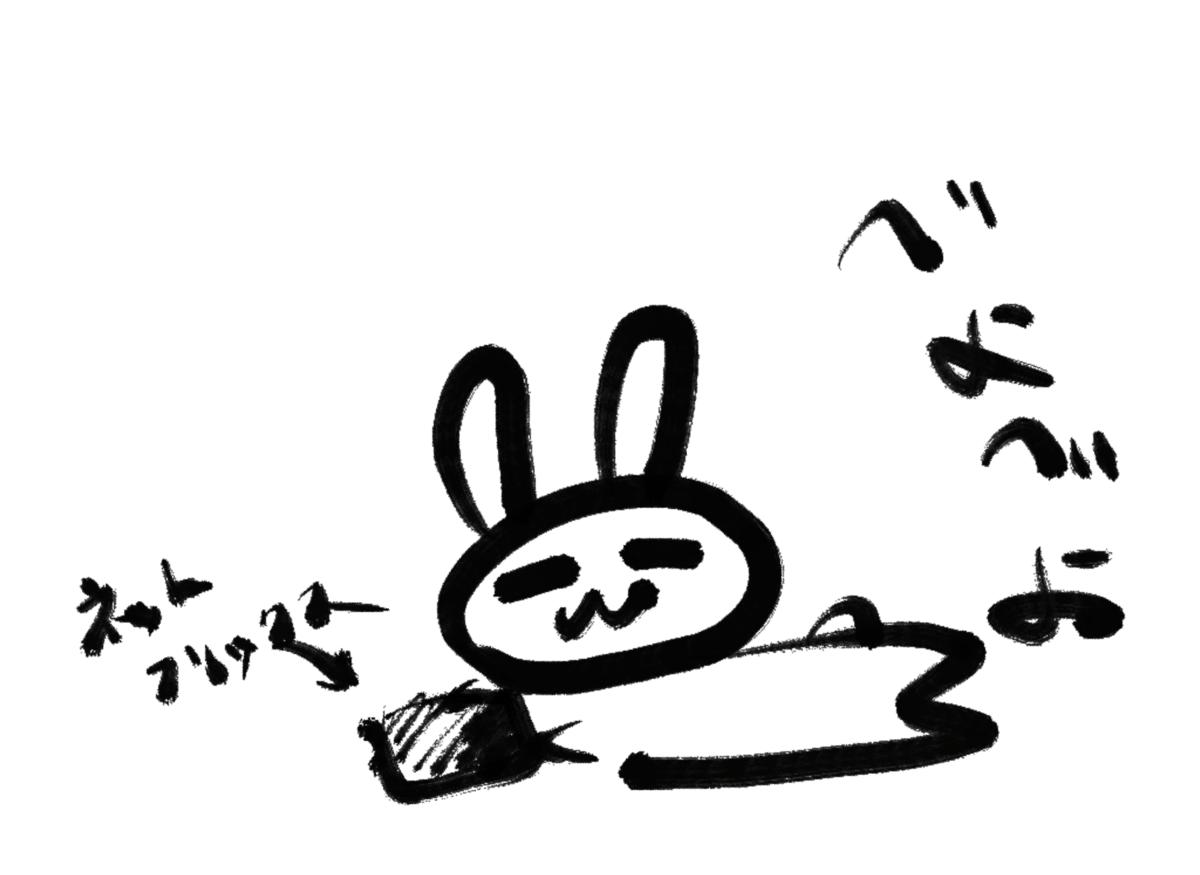 f:id:make_usagi:20210610210730p:plain