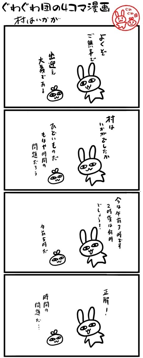 f:id:make_usagi:20210612194216j:plain