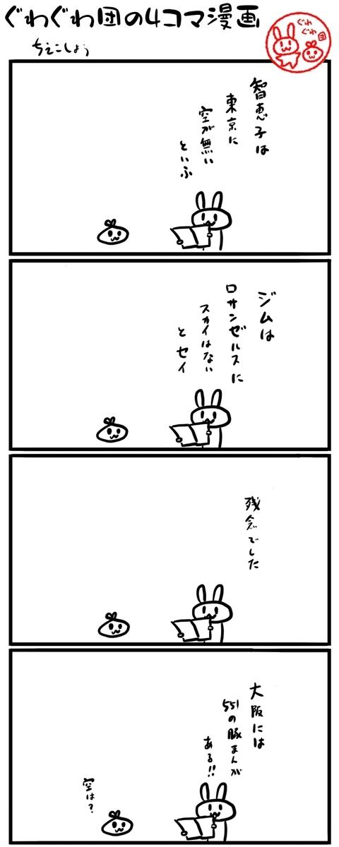 f:id:make_usagi:20210612194537j:plain