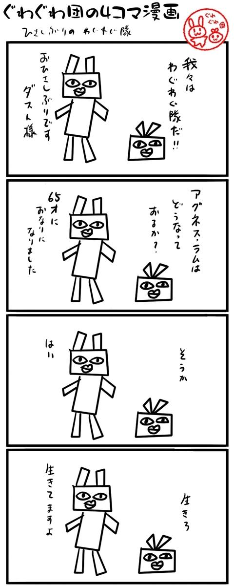 f:id:make_usagi:20210616221223j:plain