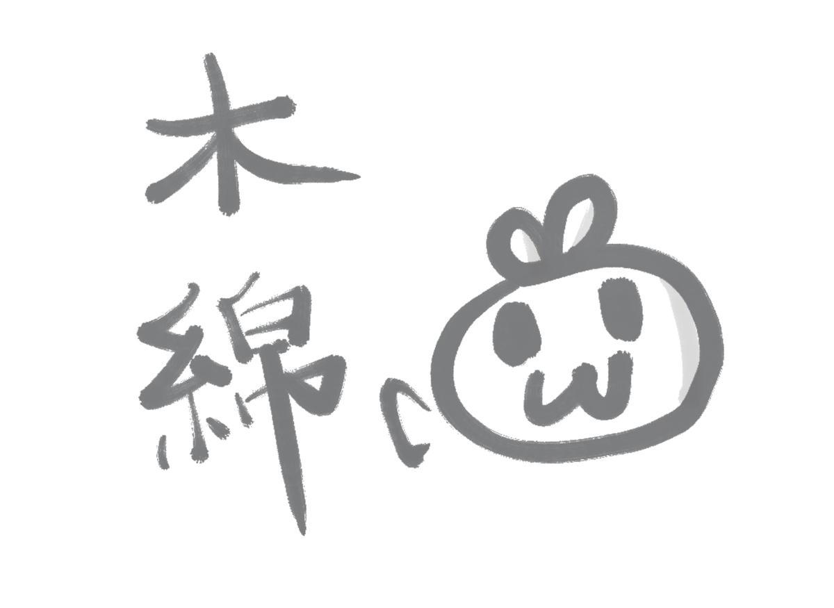 f:id:make_usagi:20210620214920j:plain