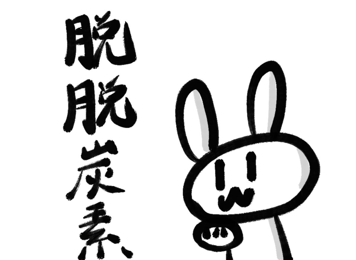 f:id:make_usagi:20210622220118p:plain
