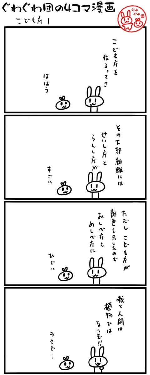 f:id:make_usagi:20210627211440j:plain