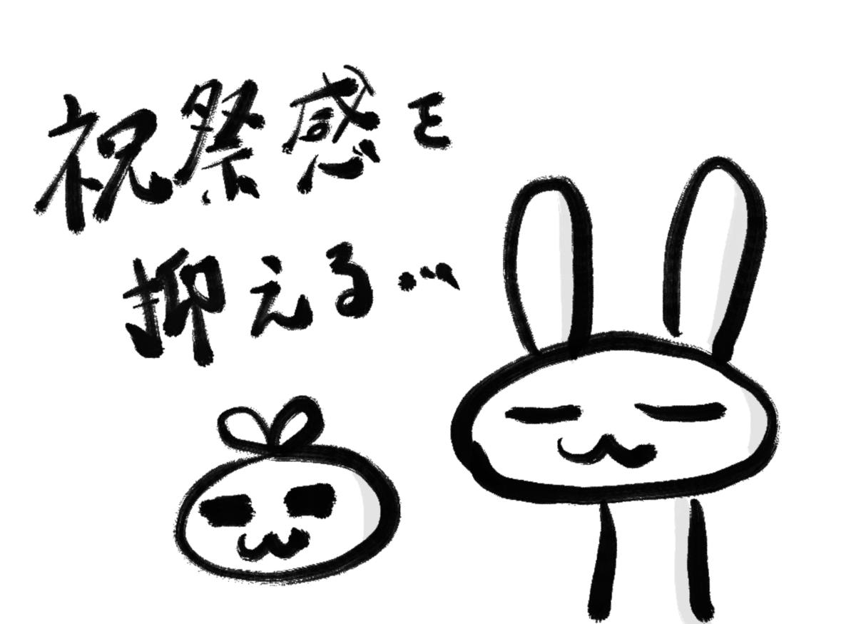 f:id:make_usagi:20210701215007p:plain