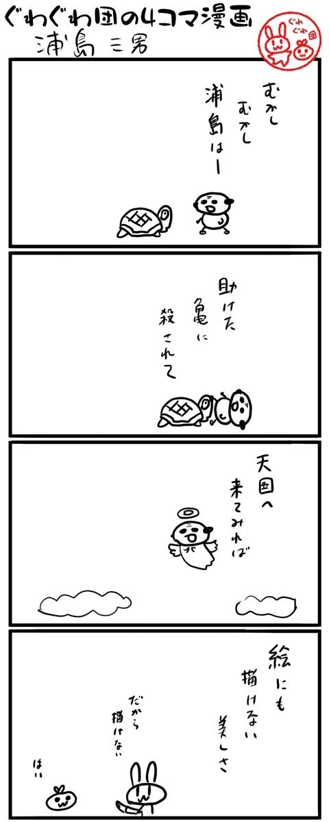 f:id:make_usagi:20210704123349j:plain