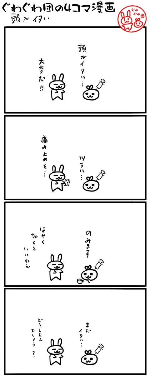 f:id:make_usagi:20210704123454j:plain