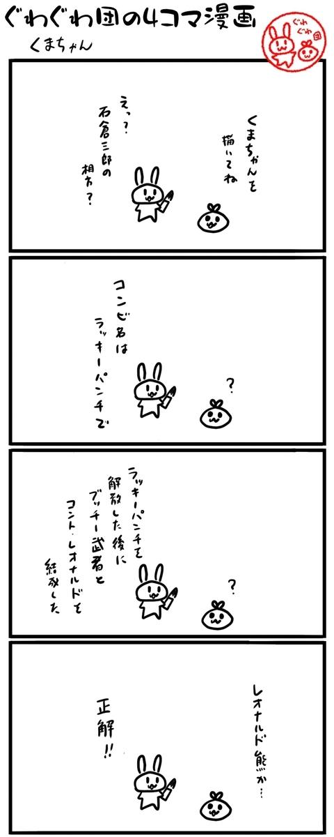 f:id:make_usagi:20210704123602j:plain