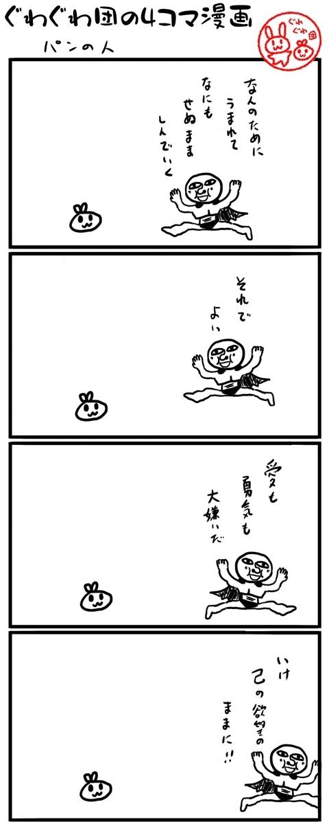 f:id:make_usagi:20210704123906j:plain