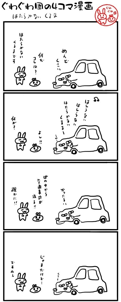 f:id:make_usagi:20210704124011j:plain