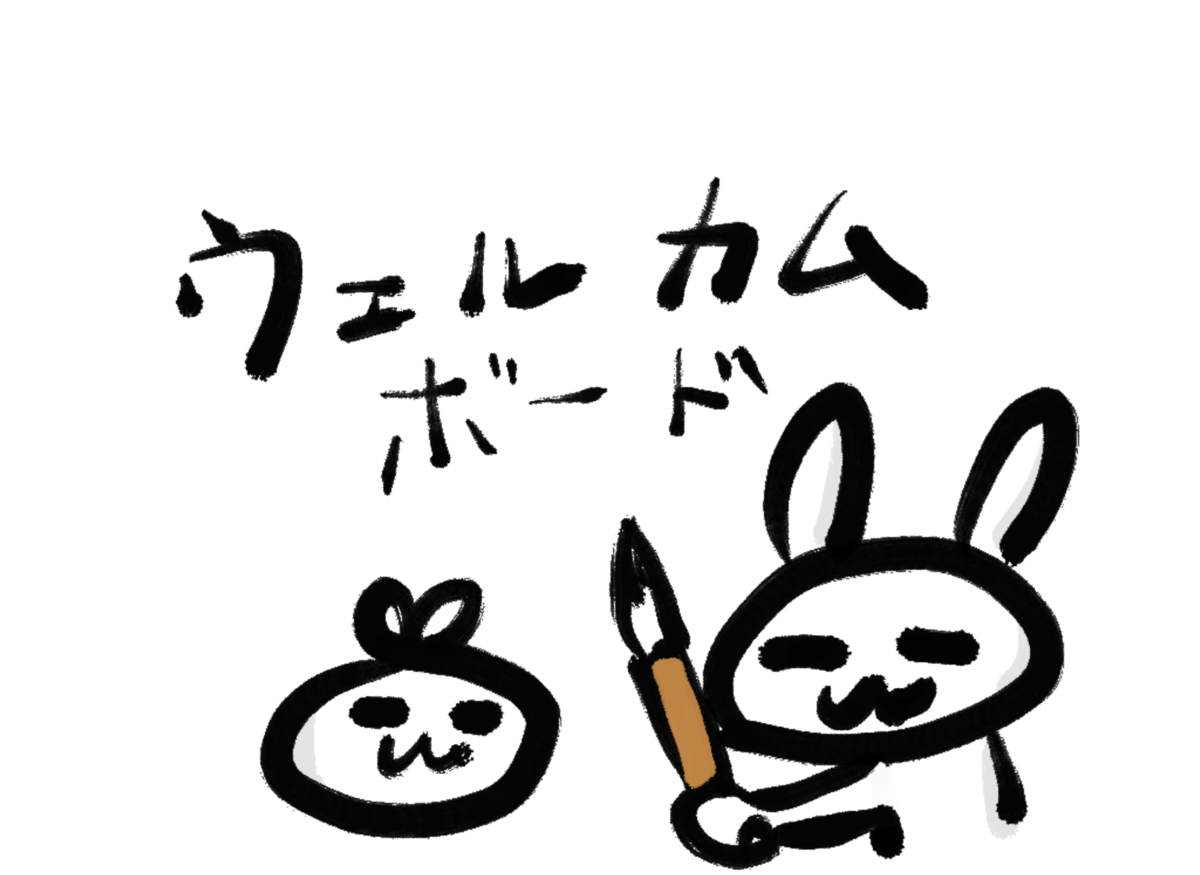 f:id:make_usagi:20210710120857p:plain