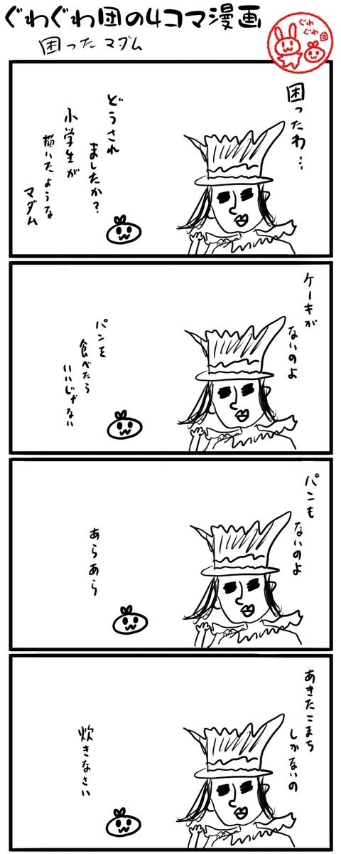 f:id:make_usagi:20210710224206j:plain