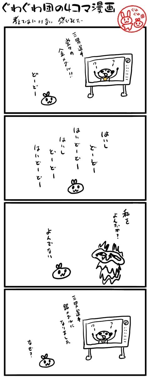 f:id:make_usagi:20210710224357j:plain