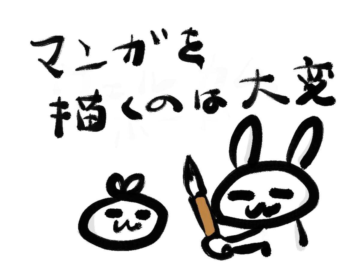f:id:make_usagi:20210711205941j:plain