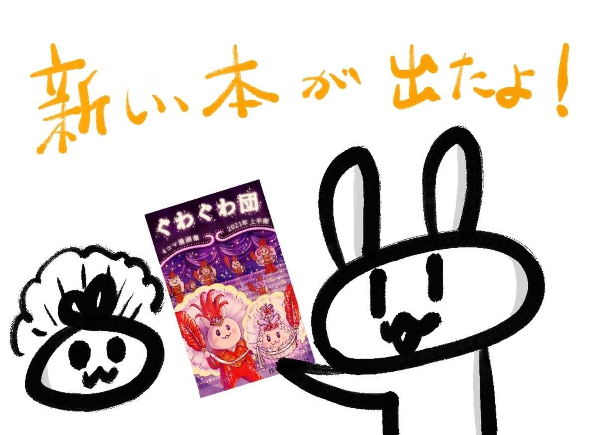 f:id:make_usagi:20210712192050j:plain