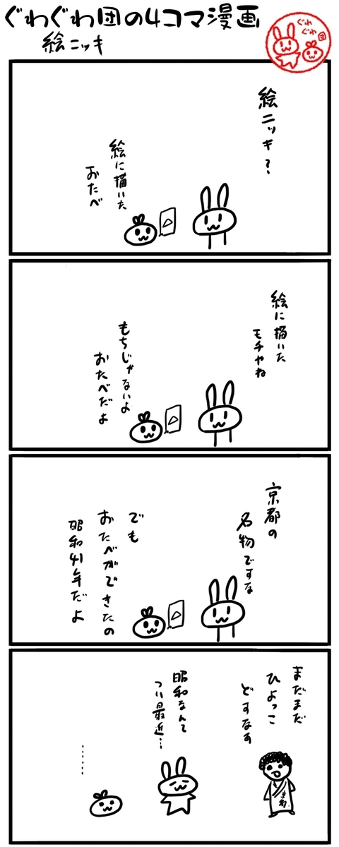 f:id:make_usagi:20210714221707j:plain