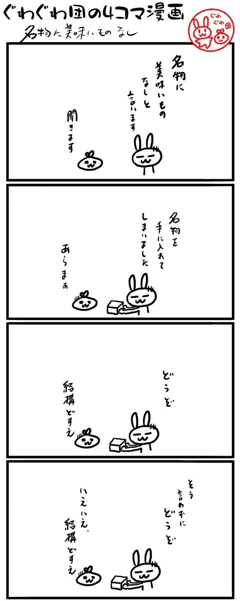 f:id:make_usagi:20210714221829j:plain