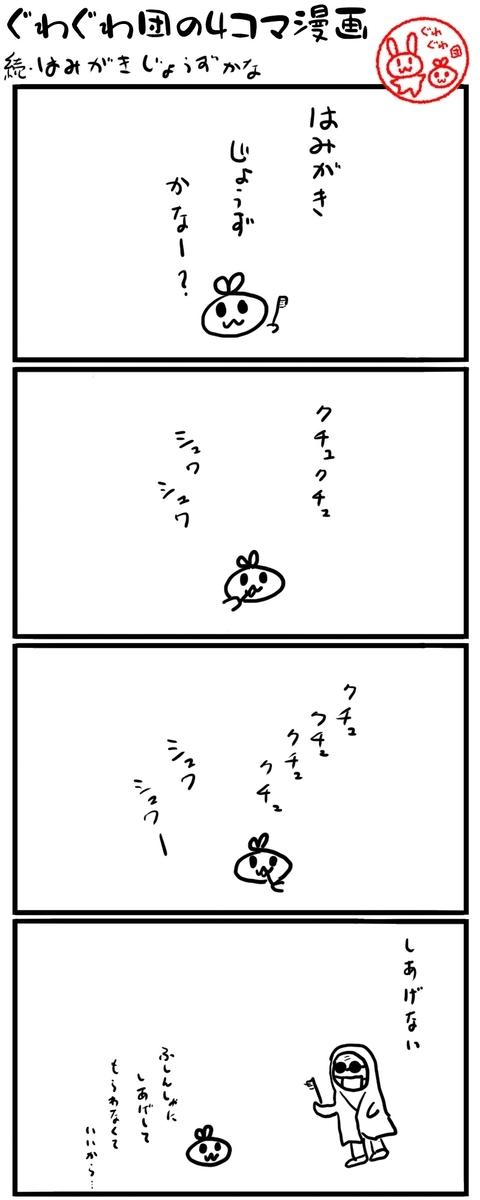 f:id:make_usagi:20210717110146j:plain