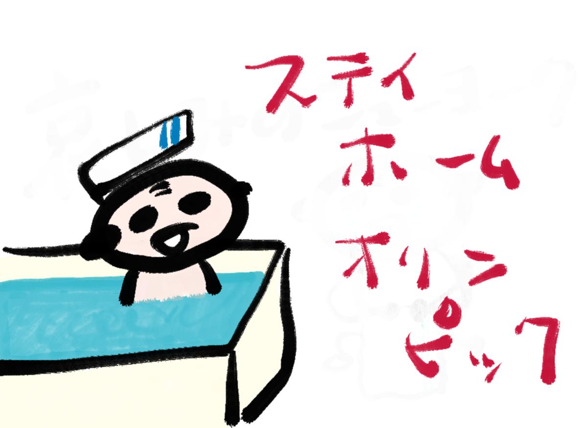 f:id:make_usagi:20210717193332p:plain