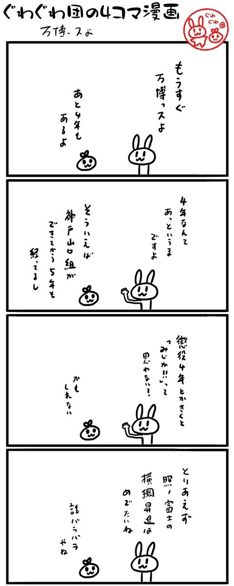 f:id:make_usagi:20210720205345j:plain