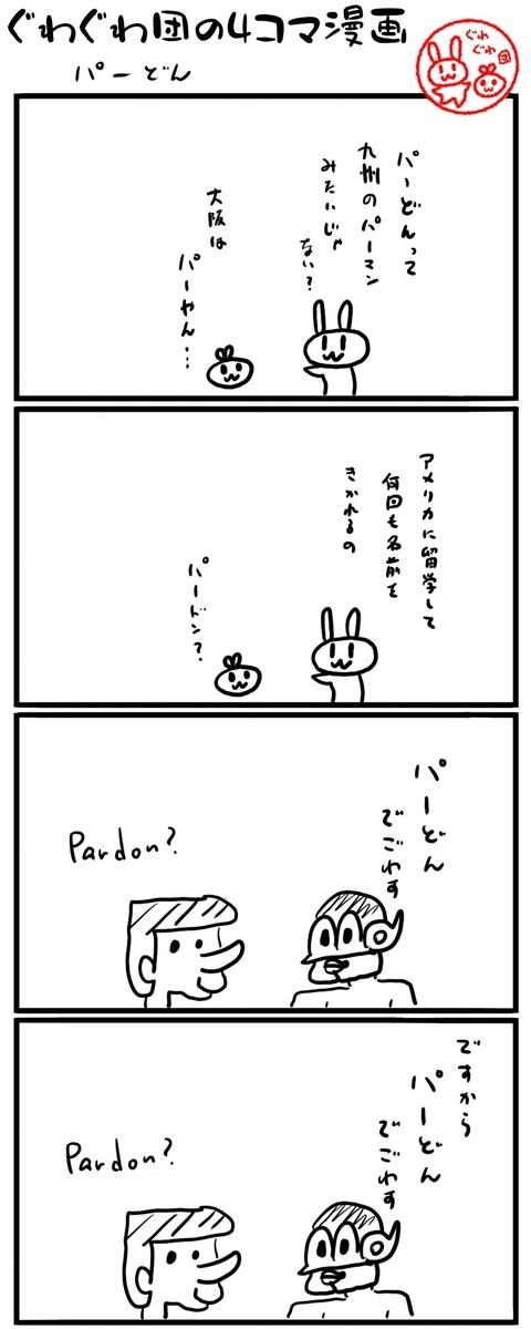 f:id:make_usagi:20210720205534j:plain